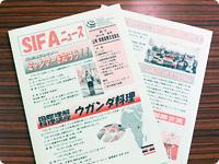 SIFAニュース